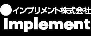 インプリメント株式会社