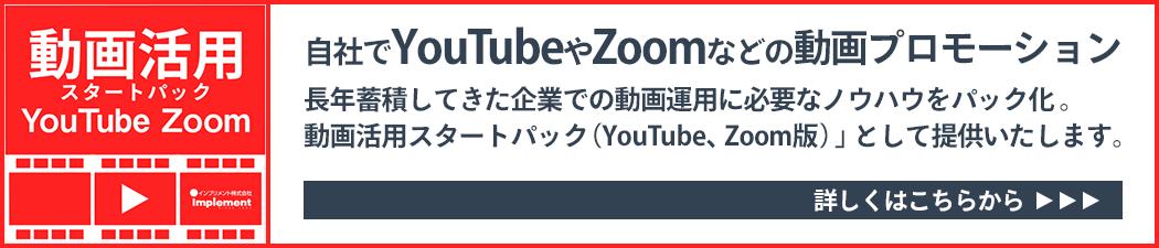 自社でYoouTubeやZoomなどの動画プロモーションを