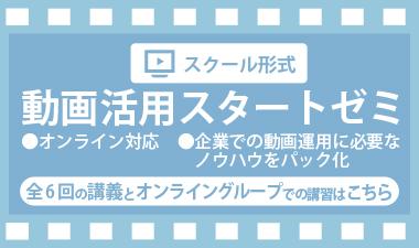 動画活用スタートゼミ(YouTube版)