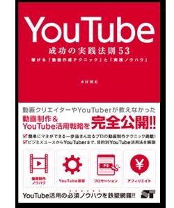 YouTube成功の実践法則53