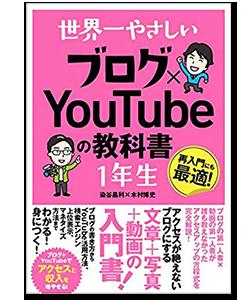 世界一やさしい ブログ×YouTubeの教科書1年生