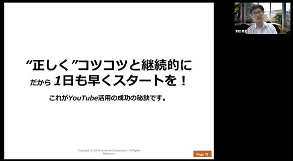 セミナー動画画像