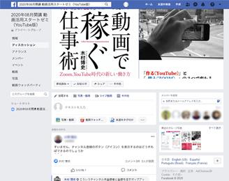 facebook受講生専用ページ