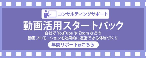 動画活用スタートパック(YouTube、Zoom版)